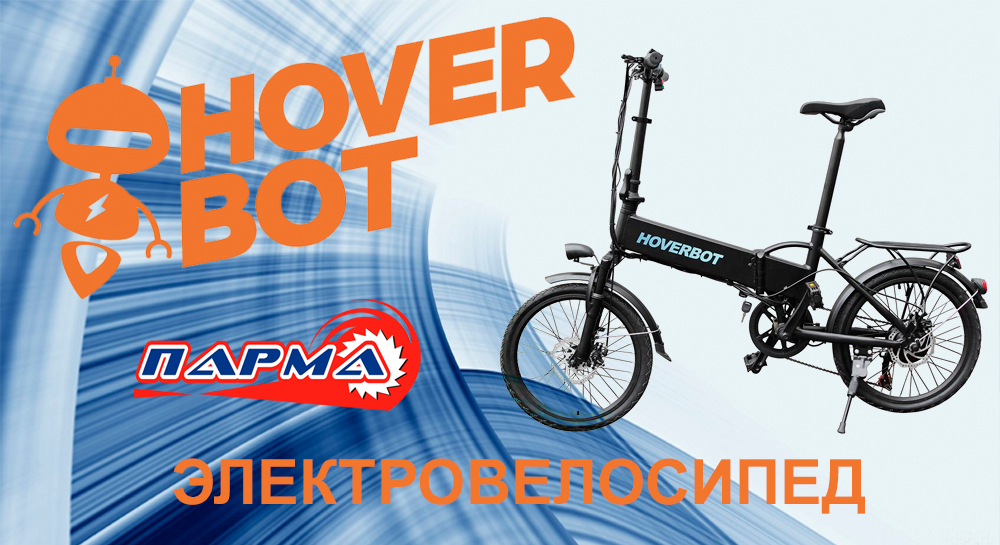 Hover bot элекровелосипед