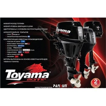 Лодочный мотор TOYAMA TM15 BMS